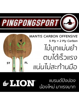 ไม้ปิงปอง LION MANTIS CARBON OFFENSIVE