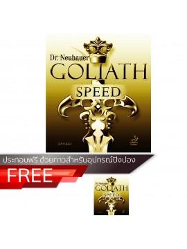 ยางปิงปอง Dr.Neubauer Goliath Speed ( ยางเรียบ ) 1 แถม 1