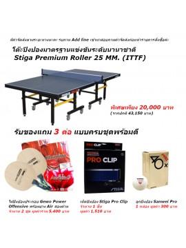 โต๊ะปิงปองมาตรฐานแข่งขันระดับนานาชาติ STIGA PREMIUM ROLLER (25 mm) ITTF สีน้ำเงิน