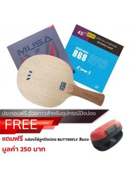 ไม้ปิงปองประกอบจัดชุด XVT Spring ZL + Musa II + Kokutaku 868 40+ แถมฟรี Butterfly พวงกุญแจใส่ลูกปิงปอง