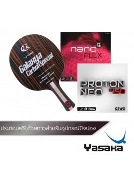 ไม้ปิงปองประกอบจัดชุด Yasaka Galaxya Carbon Special + ยางปิงปอง Gewo Nanoflex FT 40 + ยางปิงปอง Gewo Proton Neo 450