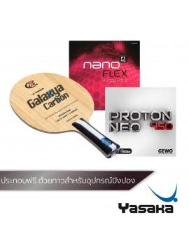 ไม้ปิงปองประกอบจัดชุด Yasaka Galaxya Carbon + ยางปิงปอง Gewo Nanoflex FT 40 + ยางปิงปอง Gewo Proton Neo 450
